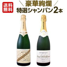 シャンパン 【送料無料】第25弾!豪華絢爛!ご愛顧に大感謝!数量限定!特選シャンパンセット(スパークリングワインセット) 2本!