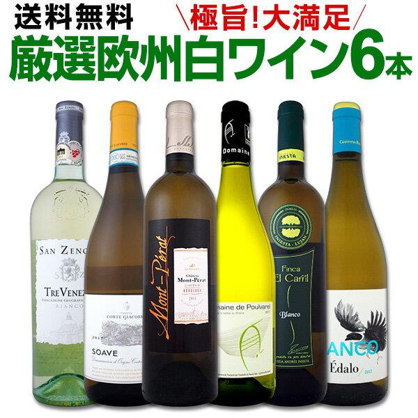 [クーポンで10%OFF]ワイン 【送料無料】第112弾!当店厳選!これぞ極旨辛口白ワイン!『白ワインを存分に楽しむ!』味わい深いスーパー・セレクト白6本セット
