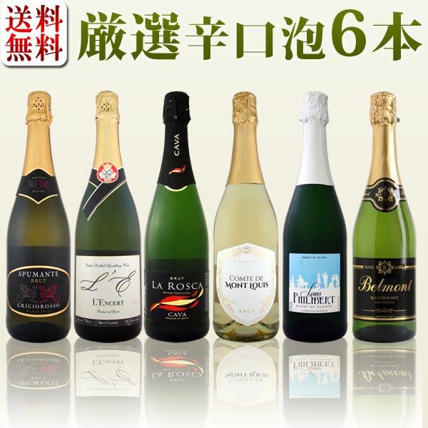 【送料無料】第54弾!泡祭り!当店厳選辛口スパークリングワインセット 6本!
