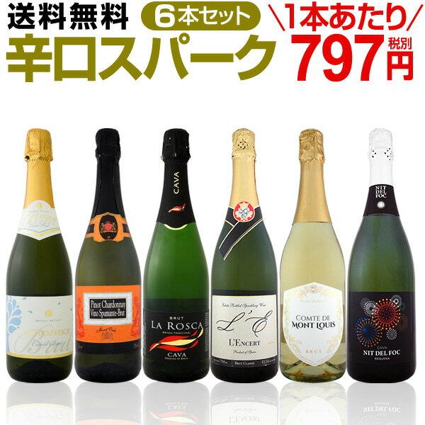 【送料無料】第57弾!泡祭り!当店厳選辛口スパークリングワインセット 6本!