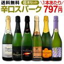 【送料無料】第60弾!泡祭り!当店厳選辛口スパークリングワインセット 6本!