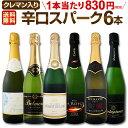 [クーポンで10%OFF]スパークリングワイン セット 【送料無料】第127弾!ベスト・オブ・スパーク!当店厳選!高級クレ…