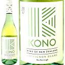 コノ・マールボロ・ソーヴィニョン・ブラン2018【ニュージーランド】【白ワイン】【750ml】【辛口】【Tohu】【サクラ・アワード】【金賞】