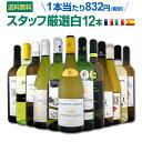[クーポンで8%OFF]白ワイン セット 【送料無料】第84弾!超特大感謝!≪スタッフ厳選≫の激得白ワインセット 12本!