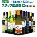 [クーポンで10%OFF]白ワイン セット 【送料無料】第91弾!超特大感謝!≪スタッフ厳選≫の激得白ワインセット 12本!