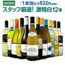 [クーポンで10%OFF]白ワイン セット 【送料無料】第92弾!超特大感謝!≪スタッフ厳選≫の激得白ワインセット 12本!