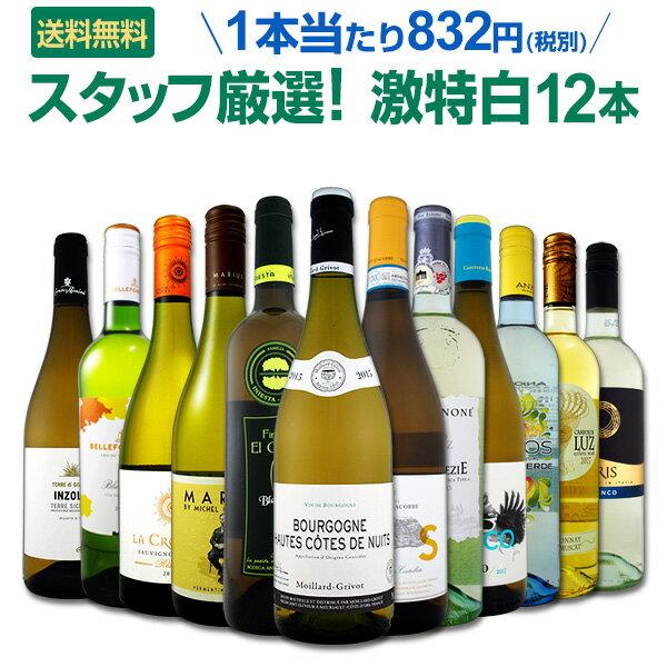[クーポンで10%OFF]白ワイン セット 【送料無料】第93弾!超特大感謝!≪スタッフ厳選≫の激得白ワインセット 12本!