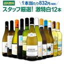 白ワイン セット 【送料無料】第94弾!超特大感謝!≪スタッフ厳選≫の激得白ワインセット 12本!