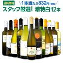 [クーポンで10%OFF]白ワイン セット 【送料無料】第95弾!超特大感謝!≪スタッフ厳選≫の激得白ワインセット 12本!
