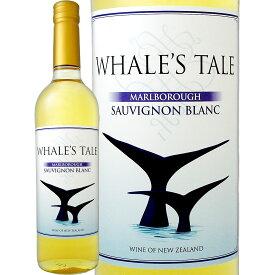 [クーポンで10%OFF]イーランズ・ホエールズ・テイル・マールボロ・ソーヴィニョン・ブラン【ニュージーランド】【白ワイン】【750ml】【ミディアムボディ】【辛口】【南島】