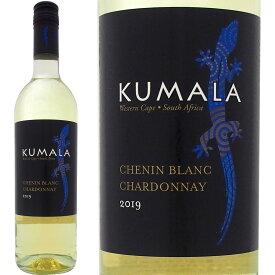 白ワイン クマラ・シュナン・ブラン・シャルドネ2019【南アフリカ】【白ワイン】【750ml】【辛口】【Kumala】