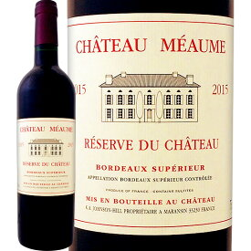 シャトー・メオム・レゼルブ・ド・シャトー 2015【フランス】【赤ワイン】【750m】【辛口】