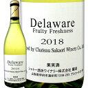 シャトー酒折・デラウェア 2018【日本】【白ワイン】【720ml】【やや甘口】