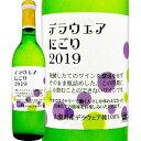 シャトー酒折・デラウェアにごり 2019【日本】【白ワイン】【720ml】【やや甘口】