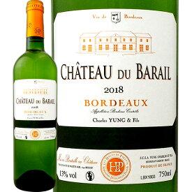 シャトー・デュ・バライユ・ブラン 2018フランス ボルドー 白ワイン 750ml 辛口