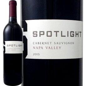 スポットライト・ナパ・ヴァレー・カベルネ・ソーヴィニョン2015アメリカ 赤ワイン 750ml 辛口