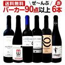 赤ワイン フルボディ セット 【送料無料】第84弾!すべてパーカー【90点以上】赤ワインセット 6本!