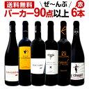 赤ワイン フルボディ セット 【送料無料】第85弾!すべてパーカー【90点以上】赤ワインセット 6本!