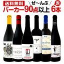 [クーポンで7%OFF]赤ワイン フルボディ セット 【送料無料】第86弾!すべてパーカー【90点以上】赤ワインセット 6本!