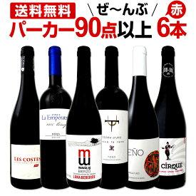 [クーポンで10%OFF]赤ワイン フルボディ セット 【送料無料】第87弾!すべてパーカー【90点以上】赤ワインセット 6本!