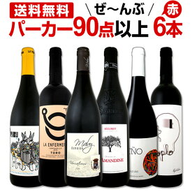 [クーポンで7%OFF]赤ワイン フルボディ セット 【送料無料】第78弾!すべてパーカー【90点以上】赤ワインセット 6本!