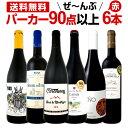 赤ワイン フルボディ セット 【送料無料】第81弾!すべてパーカー【90点以上】赤ワインセット 6本!