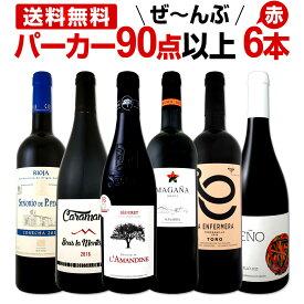 赤ワイン フルボディ セット 【送料無料】第82弾!すべてパーカー【90点以上】赤ワインセット 6本!