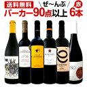 赤ワイン フルボディ セット 【送料無料】第83弾!すべてパーカー【90点以上】赤ワインセット 6本!