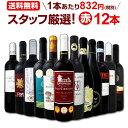 [クーポンで7%OFF]ワイン 【送料無料】第112弾!超特大感謝!≪スタッフ厳選≫の激得赤ワインセット 12本!