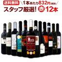 ワイン 【送料無料】第113弾!超特大感謝!≪スタッフ厳選≫の激得赤ワインセット 12本!