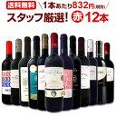 ワイン 【送料無料】第115弾!超特大感謝!≪スタッフ厳選≫の激得赤ワインセット 12本!