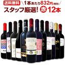 ワイン 【送料無料】第116弾!超特大感謝!≪スタッフ厳選≫の激得赤ワインセット 12本!