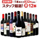 ワイン 【送料無料】第119弾!超特大感謝!≪スタッフ厳選≫の激得赤ワインセット 12本!