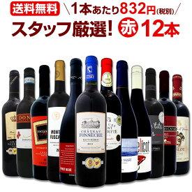 ワイン 【送料無料】第120弾!超特大感謝!≪スタッフ厳選≫の激得赤ワインセット 12本!