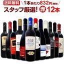 ワイン 【送料無料】第121弾!超特大感謝!≪スタッフ厳選≫の激得赤ワインセット 12本!