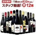 [クーポンで10%OFF]ワイン 【送料無料】第123弾!超特大感謝!≪スタッフ厳選≫の激得赤ワインセット 12本!