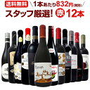 [クーポンで10%OFF]ワイン 【送料無料】第124弾!超特大感謝!≪スタッフ厳選≫の激得赤ワインセット 12本!