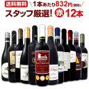 ワイン 【送料無料】第125弾!超特大感謝!≪スタッフ厳選≫の激得赤ワインセット 12本!