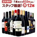 ワイン 【送料無料】第126弾!超特大感謝!≪スタッフ厳選≫の激得赤ワインセット 12本! 福袋 福箱 2020
