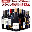 [クーポンで10%OFF]ワイン 【送料無料】第127弾!超特大感謝!≪スタッフ厳選≫の激得赤ワインセット 12本!