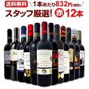 ワイン 【送料無料】第129弾!超特大感謝!≪スタッフ厳選≫の激得赤ワインセット 12本!