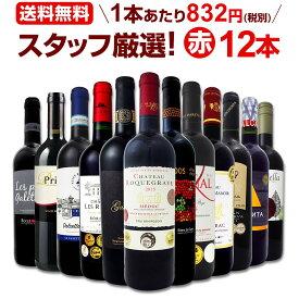 [クーポンで7%OFF]ワイン 【送料無料】第129弾!超特大感謝!≪スタッフ厳選≫の激得赤ワインセット 12本!