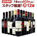 ワイン 【送料無料】第130弾!超特大感謝!≪スタッフ厳選≫の激得赤ワインセット 12本!