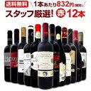 ワイン 【送料無料】第131弾!超特大感謝!≪スタッフ厳選≫の激得赤ワインセット 12本!