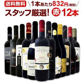 [クーポンで10%OFF]ワイン 【送料無料】第132弾!超特大感謝!≪スタッフ厳選≫の激得赤ワインセット 12本!