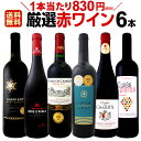 [クーポンで7%OFF]赤ワイン セット 【送料無料】第138弾!採算度外視の謝恩企画!当店厳選!特大感謝の大満足赤ワイン…
