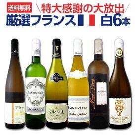 [クーポンで7%OFF]白ワイン セット 【送料無料】第107弾!特大感謝の厳選フランス白ワインセット 6本!