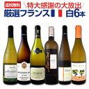 白ワイン セット 【送料無料】第108弾!特大感謝の厳選フランス白ワインセット 6本!