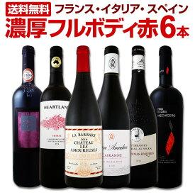 [クーポンで10%OFF]赤ワイン 【送料無料】第53弾!≪濃厚赤ワイン好き必見!≫大満足のフルボディ赤ワインセット 6本!