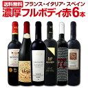 赤ワイン 【送料無料】第54弾!≪濃厚赤ワイン好き必見!≫大満足のフルボディ赤ワインセット 6本!
